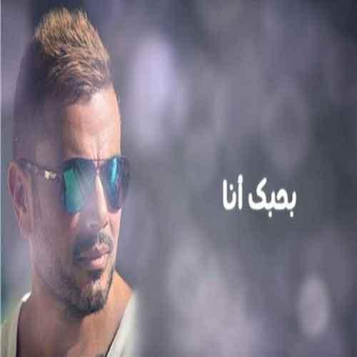 دانلود آهنگ عربی عمرو دیاب بحبک انا