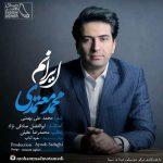 دانلود آهنگ محمد معتمدی ایرانم