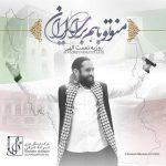 دانلود آهنگ روزبه نعمت الهی منو تو با هم براى ایران