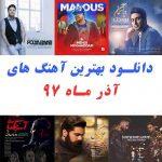 دانلود گلچین برترین آهنگ های جدید آذر ماه ۹۷ – ۲۰۱۸