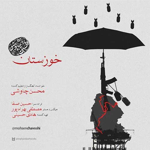 دانلود آهنگ محسن چاوشی خوزستان